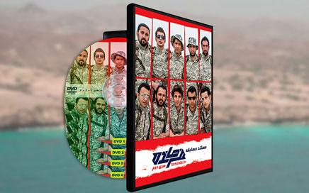 DVD فرمانده 2 منتشر شد