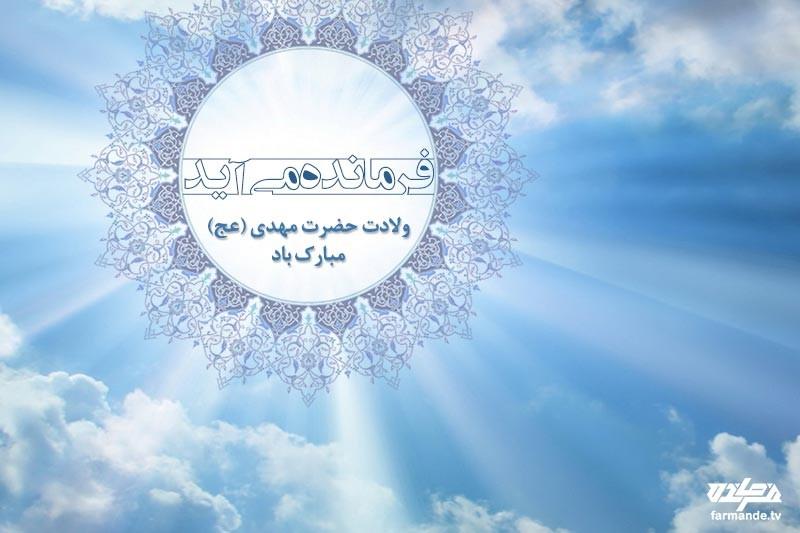 ولادت امام عصر حضرت مهدی (عج) مبارک باد