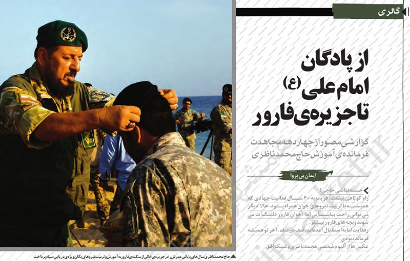 ماهنامه همشهری پایداری یادی از شهید حاج محمد ناظری