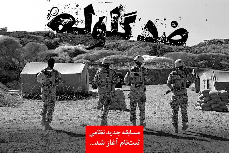 ضد گلوله مسابقه جدید نظامی از گروه سازنده فرمانده