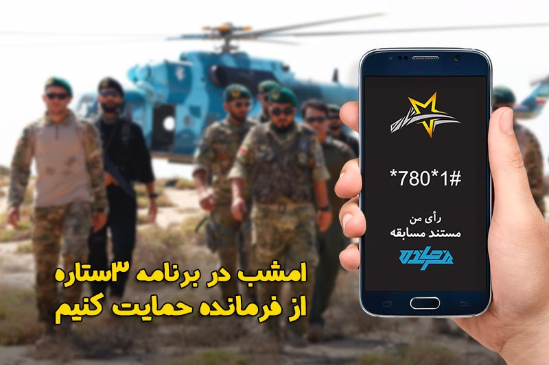 فرمانده در مسابقه سه ستاره احسان علیخانی