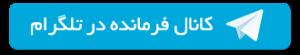 کانال تلگرام فرمانده