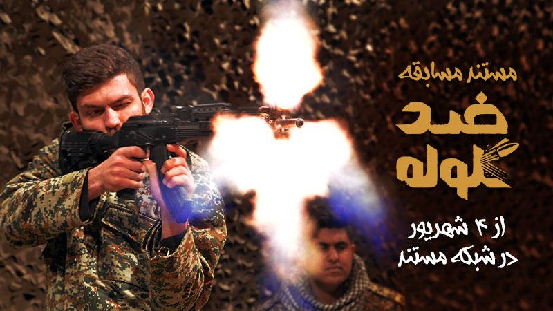 پخش مسابقه «ضدگلوله» از چهارم شهریورماه