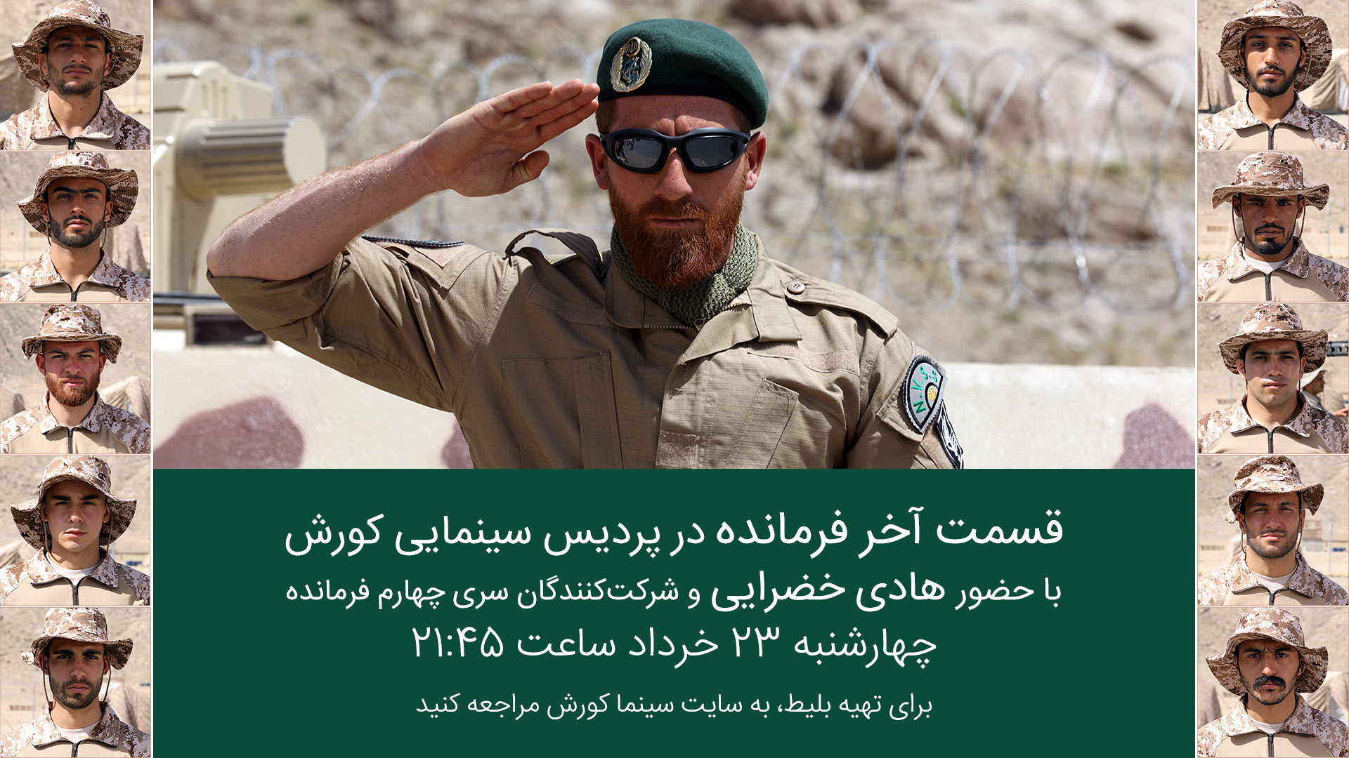 خرید بلیت اکران فینال فرمانده ۴ در پردیس سینمایی کورش