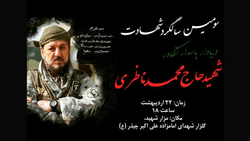 مراسم سومین سالگرد شهادت فرمانده «حاج محمد ناظری»